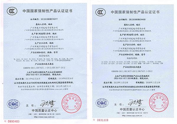 【威尔】产品认证证书