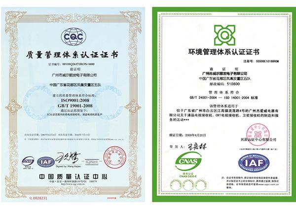 【威尔】环境管理体系认证书