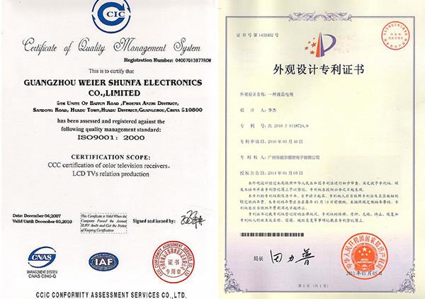 【威尔】外观专利证书