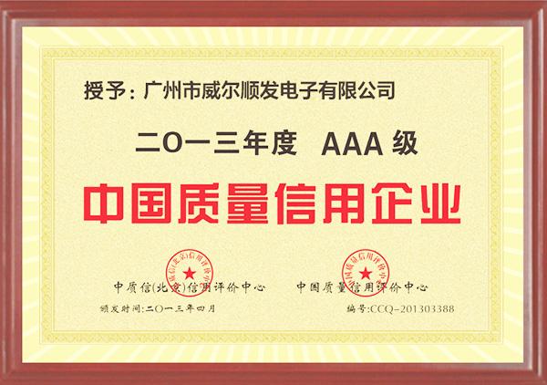 【威尔】中国质量信用企业
